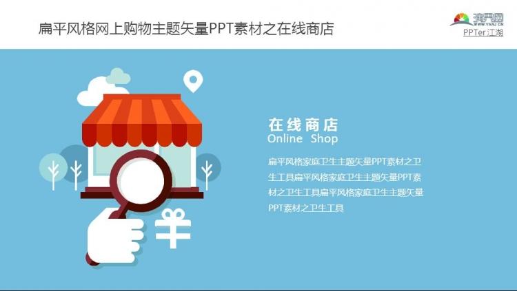 扁平风格网上购物主题矢量ppt素材之在线商店